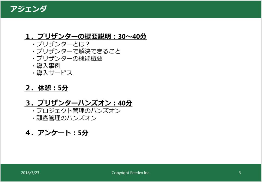 f:id:h-ogawa-reedex-co-jp:20180323102626p:plain