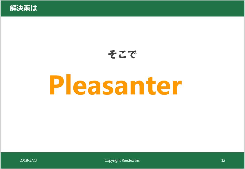 f:id:h-ogawa-reedex-co-jp:20180323111641p:plain