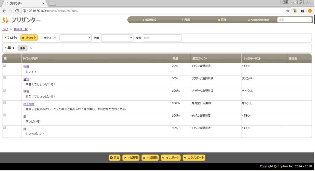 f:id:h-ogawa-reedex-co-jp:20180412160757p:plain
