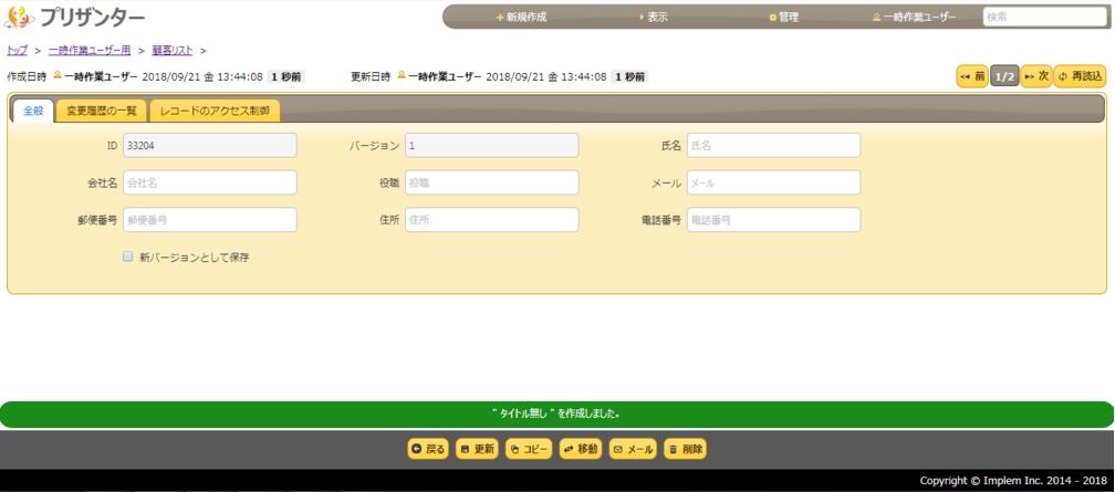 f:id:h-ogawa-reedex-co-jp:20181003164241p:plain