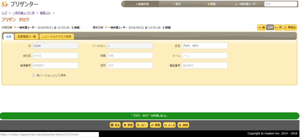 f:id:h-ogawa-reedex-co-jp:20181003164652p:plain