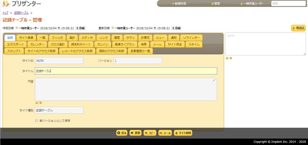 f:id:h-ogawa-reedex-co-jp:20181004151139p:plain