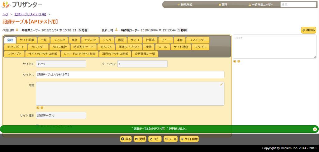 f:id:h-ogawa-reedex-co-jp:20181004151515p:plain