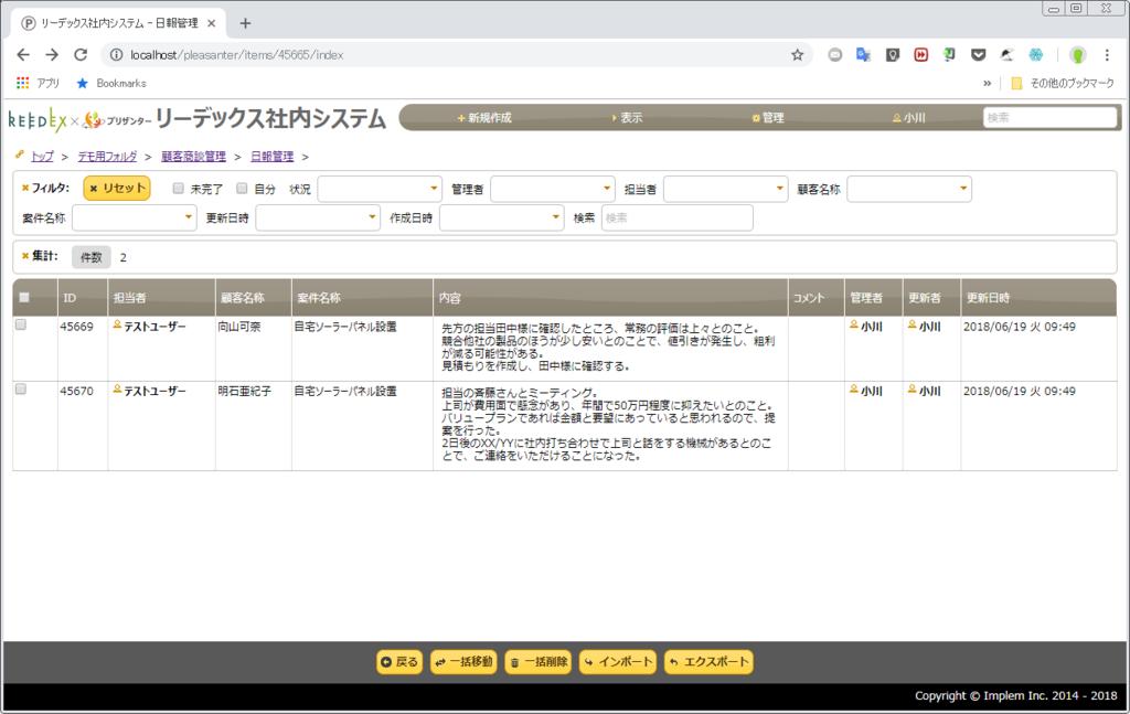 f:id:h-ogawa-reedex-co-jp:20181218193830p:plain