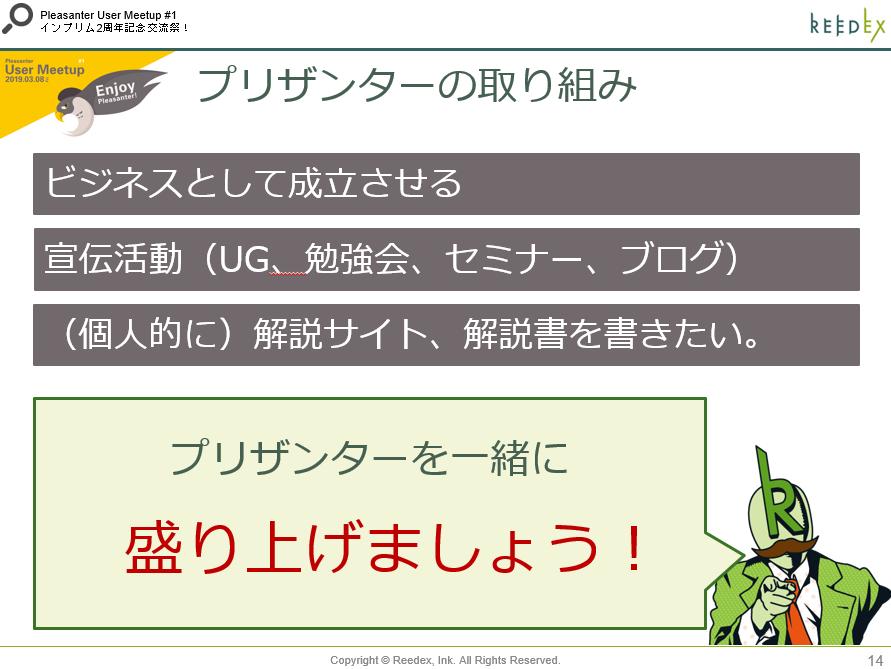 f:id:h-ogawa-reedex-co-jp:20190312200326p:plain