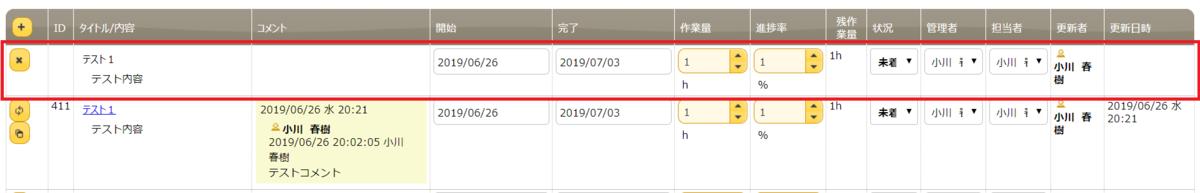 f:id:h-ogawa-reedex-co-jp:20190626212919p:plain