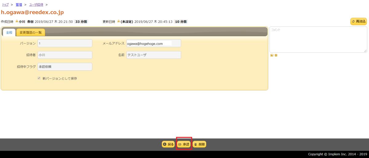 f:id:h-ogawa-reedex-co-jp:20190627205628p:plain
