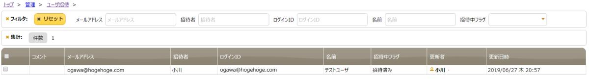 f:id:h-ogawa-reedex-co-jp:20190627210213p:plain