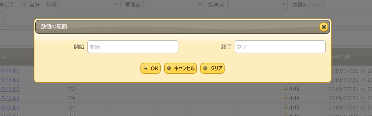 f:id:h-ogawa-reedex-co-jp:20190731212208p:plain