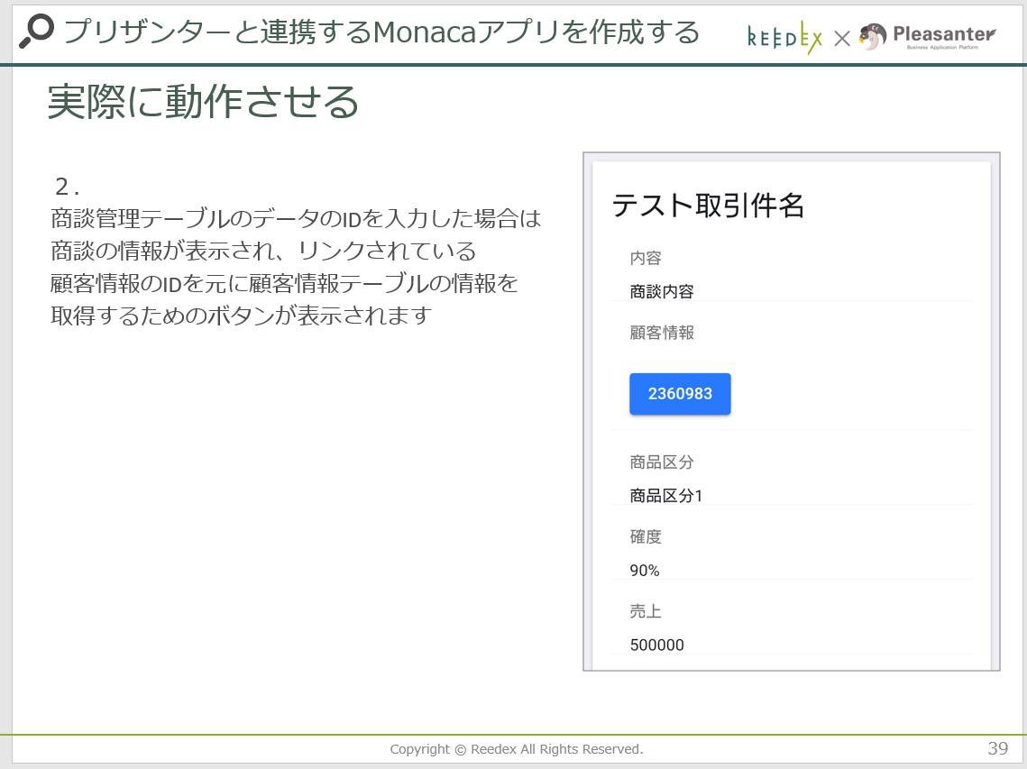 f:id:h-ogawa-reedex-co-jp:20190905194944p:plain
