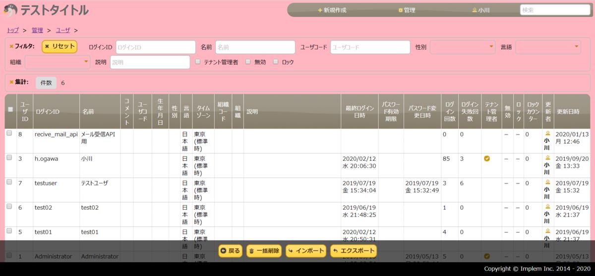 f:id:h-ogawa-reedex-co-jp:20200212211750p:plain