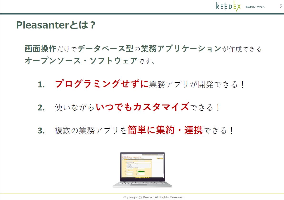 f:id:h-ogawa-reedex-co-jp:20200806200926p:plain