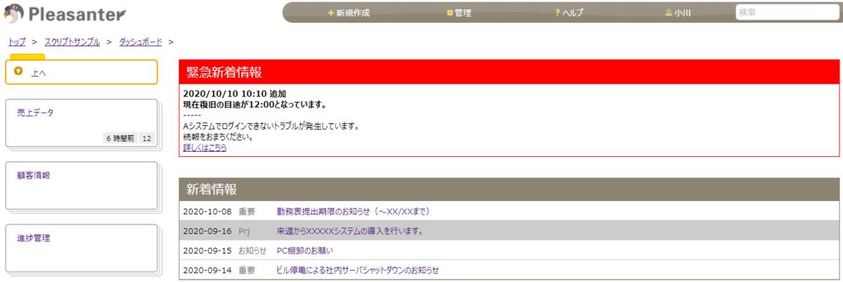 f:id:h-ogawa-reedex-co-jp:20201012161949p:plain
