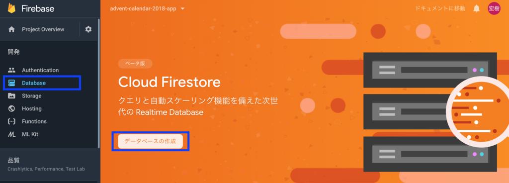 Firestoreの有効化1