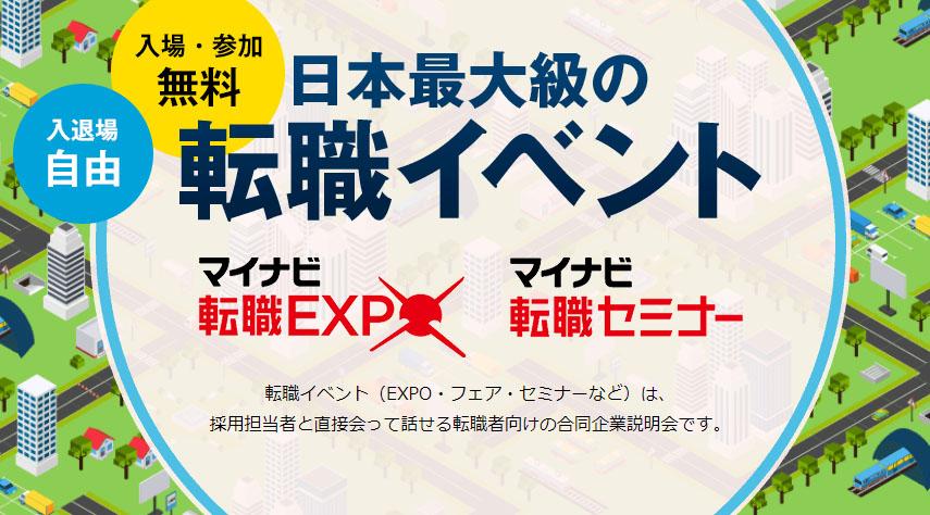 https://tenshoku.mynavi.jp/event/tokyo/190609/
