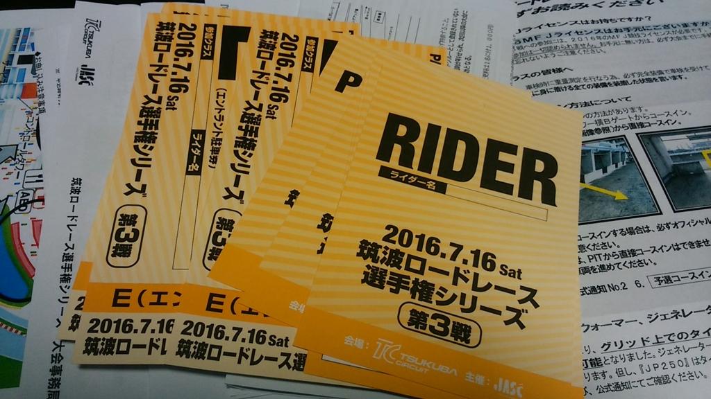 f:id:h-toshimitsu-829:20160630211226j:plain