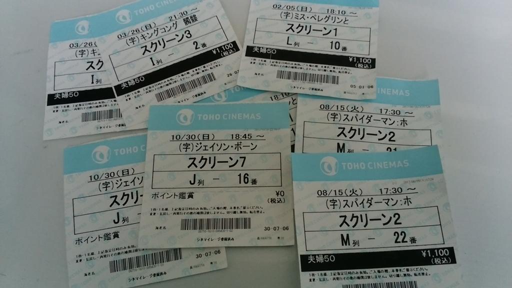 f:id:h-toshimitsu-829:20170816160148j:plain