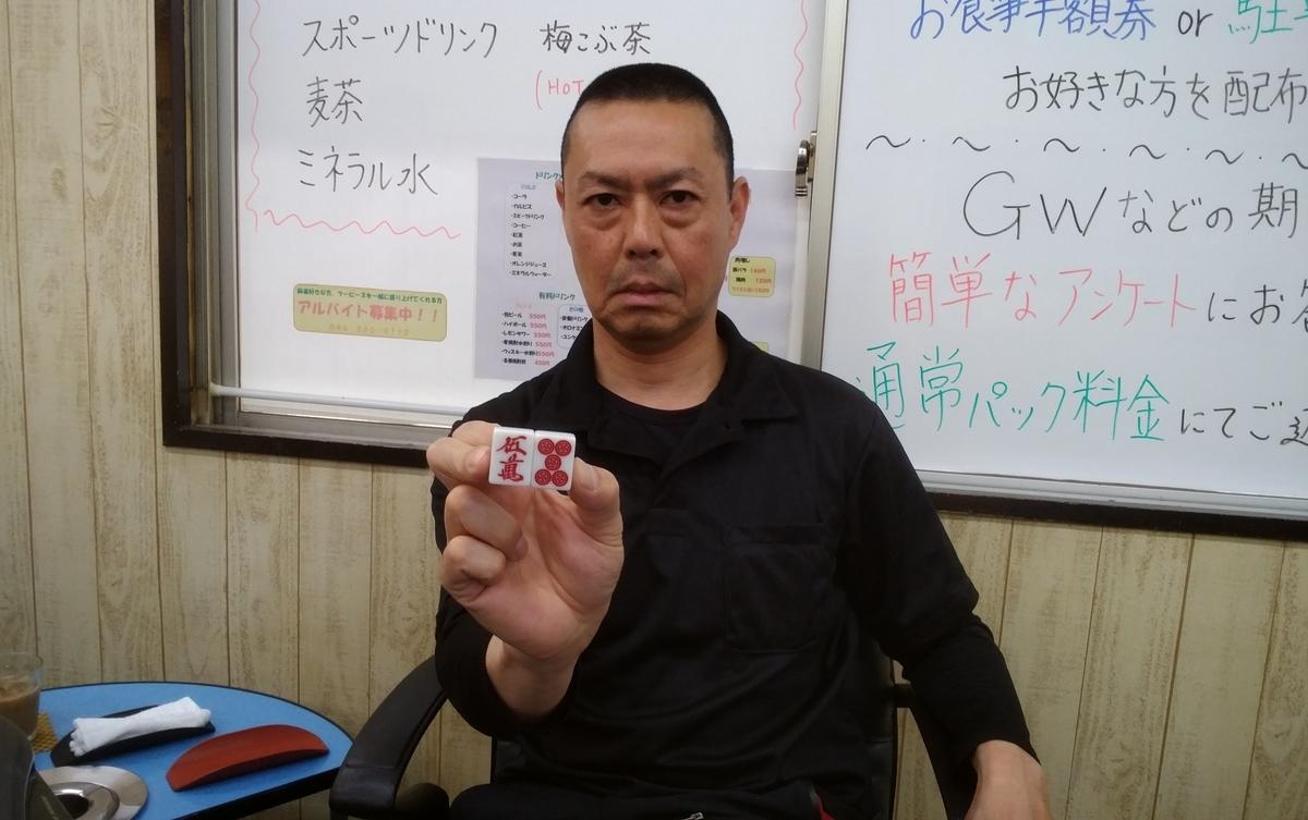 f:id:h-toshimitsu-829:20190601192743j:plain
