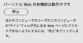 Web共有成功