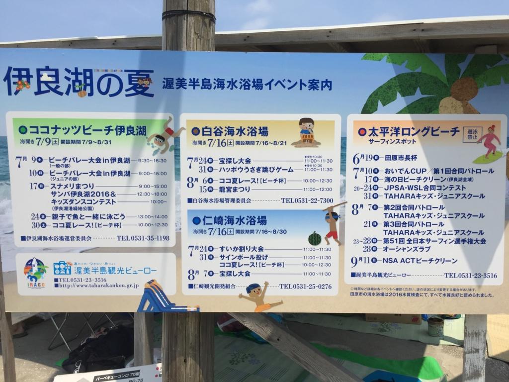 仁崎海水浴場