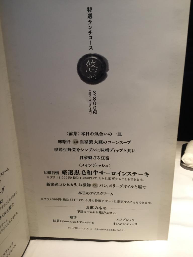 """合唱レストラン大蔵ステーキwidth=""""472"""""""