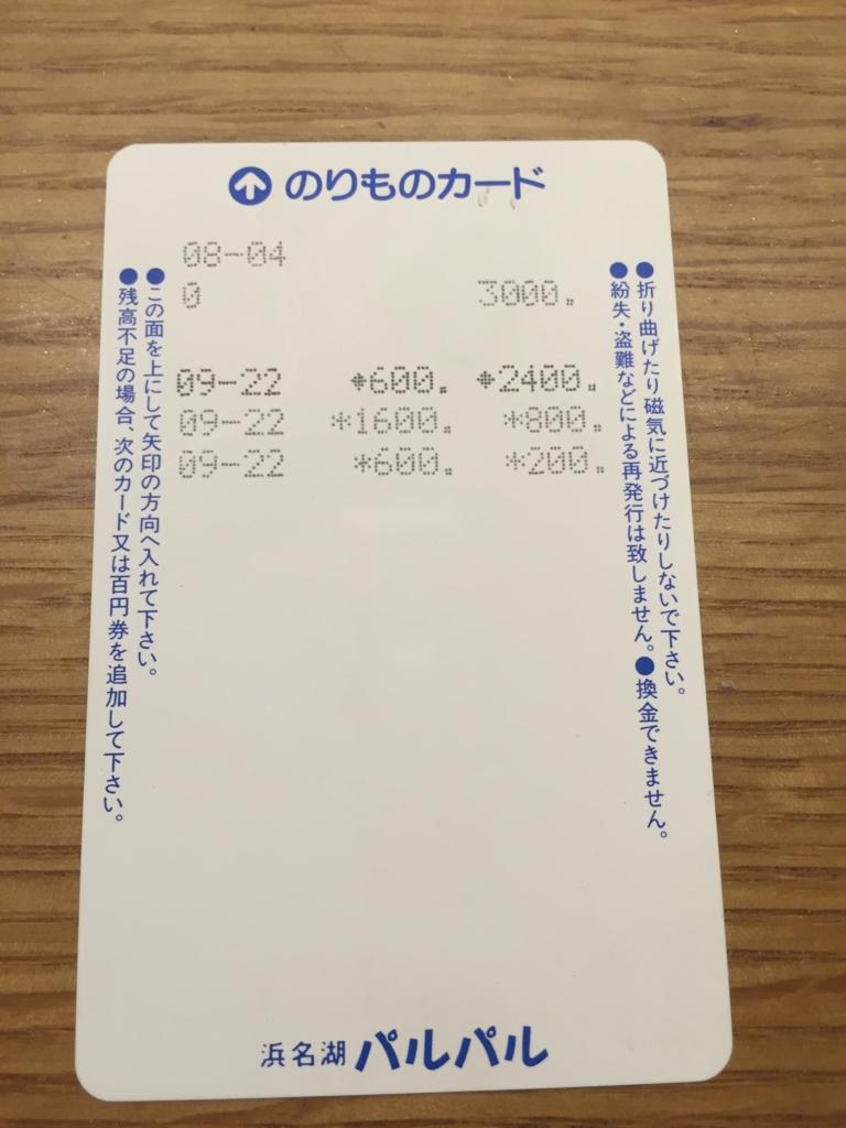 """浜名湖パルパルwidth=""""374"""""""