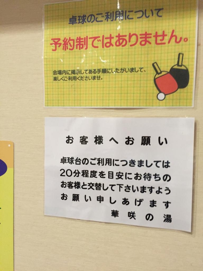"""華咲の湯width=""""416"""""""