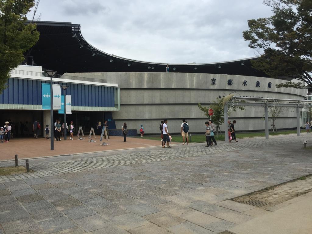 """""""f:id:h163932:20161004122704j:plain梅小路公園012年3月にオープンした京都市で初めての水族館。京都市の海から離れたところにあるのに水族館なんて作れるの?と、思ってました。淡水水族館と思いきや人工海水水族館だそうです。海の生き物が見られ、イルカのショーやペンギンプログラムもあるそうです。</p"""