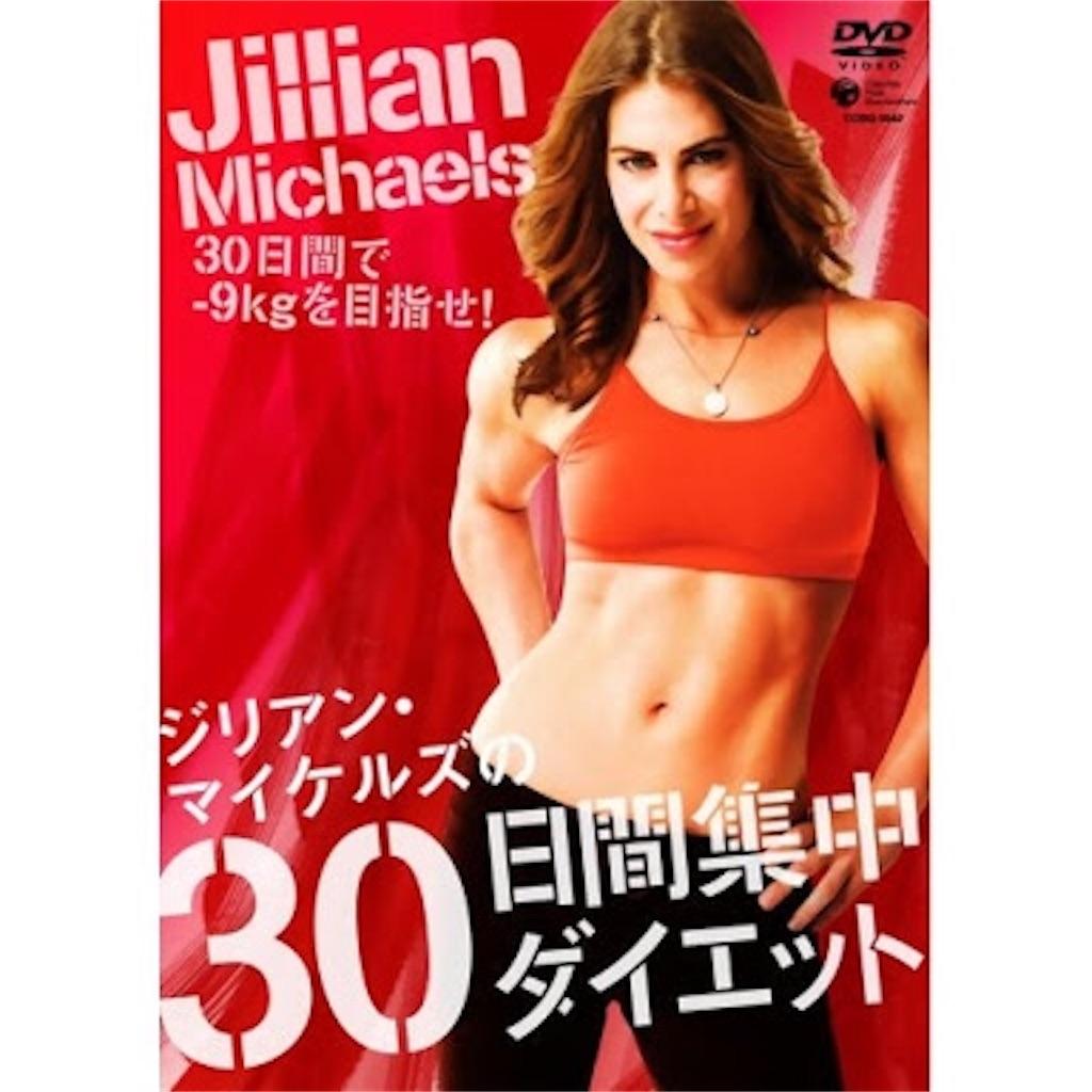 ジリアンマイケルズ30日間ダイエット