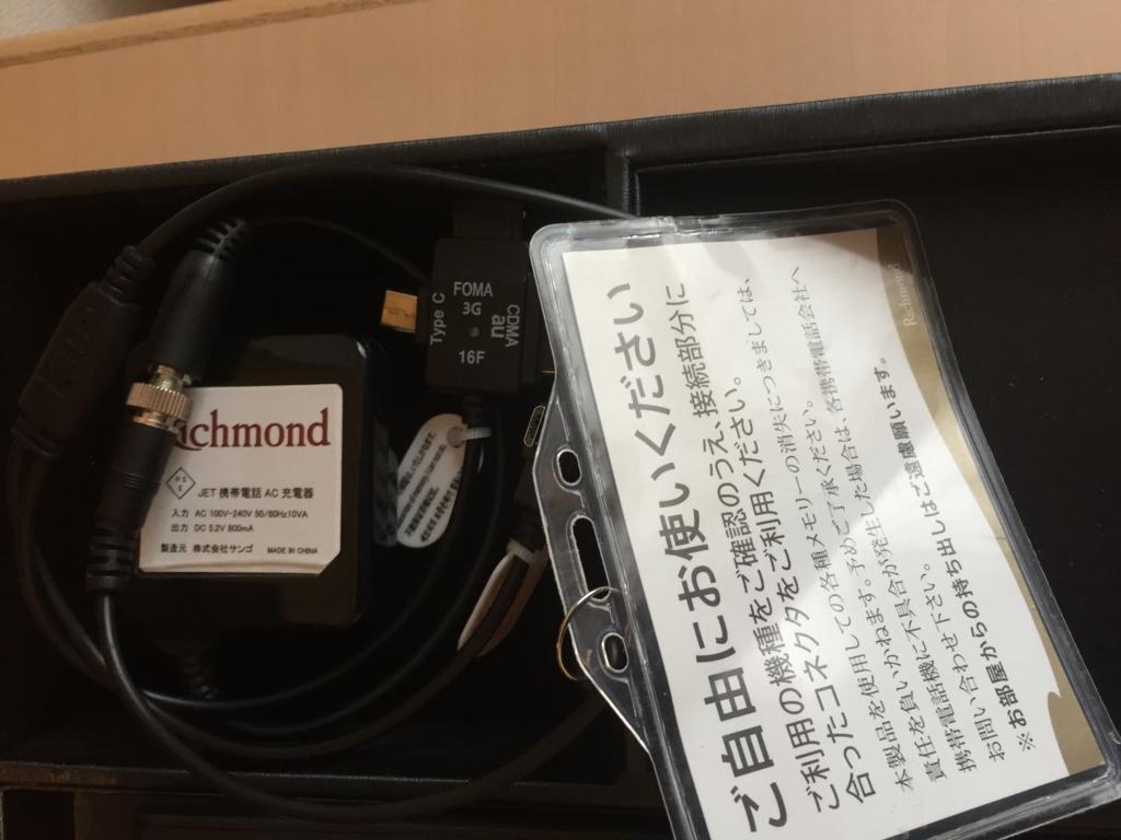 リッチモンド浜松