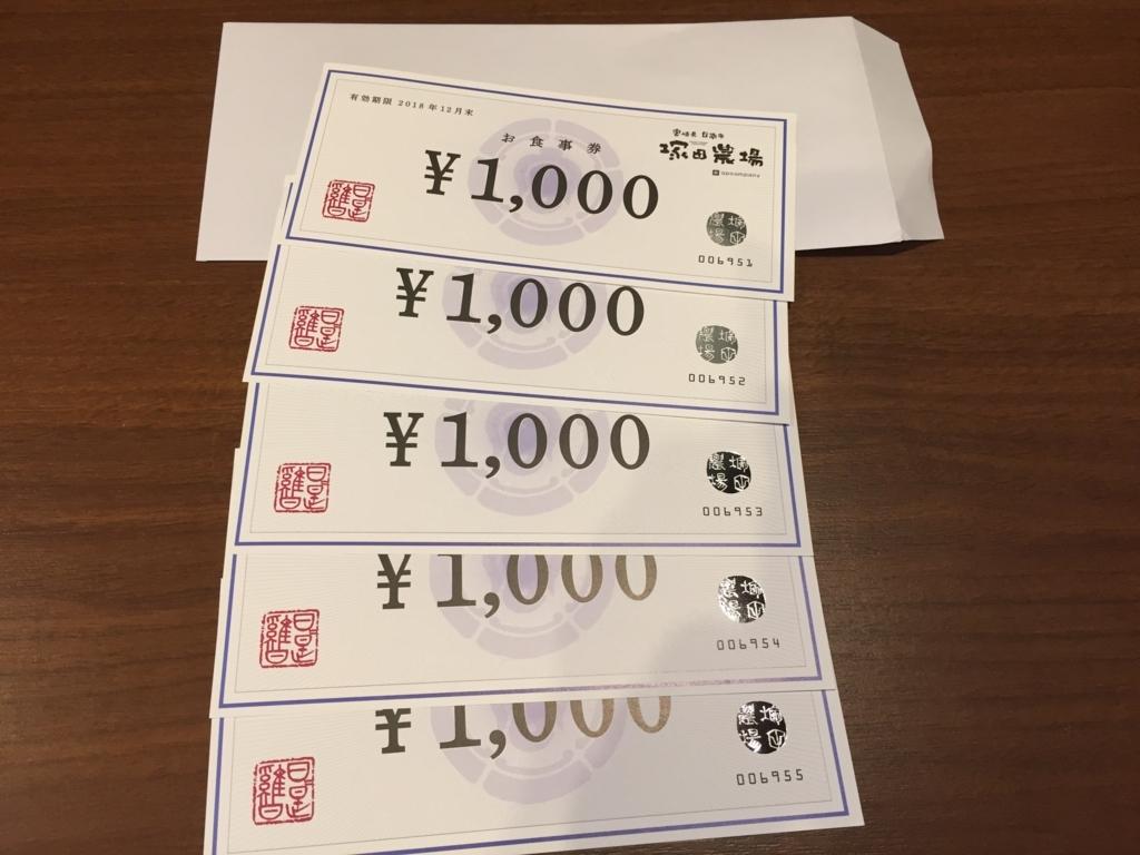 ふるさと納税 塚田農場 食事券