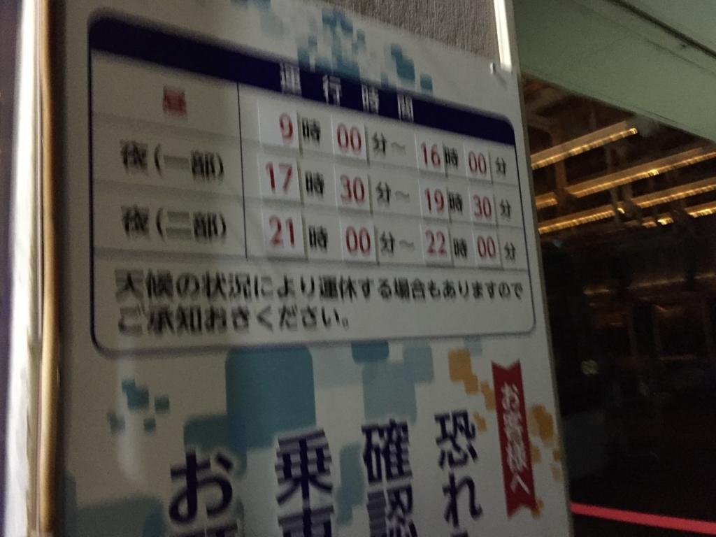 阿智村 星 ナイトツアー