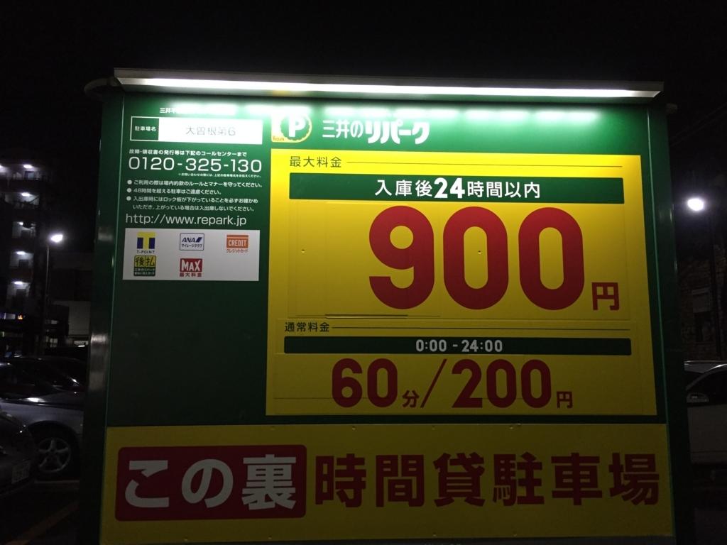 塚田農場 名古屋大曽根