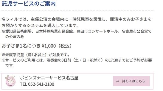 名古屋フィルハーモニー ブログ