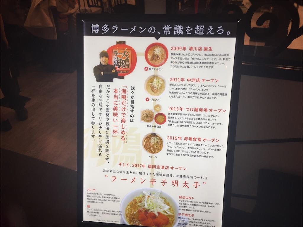 福岡空港 ラーメン滑走路 海鳴(うなり)
