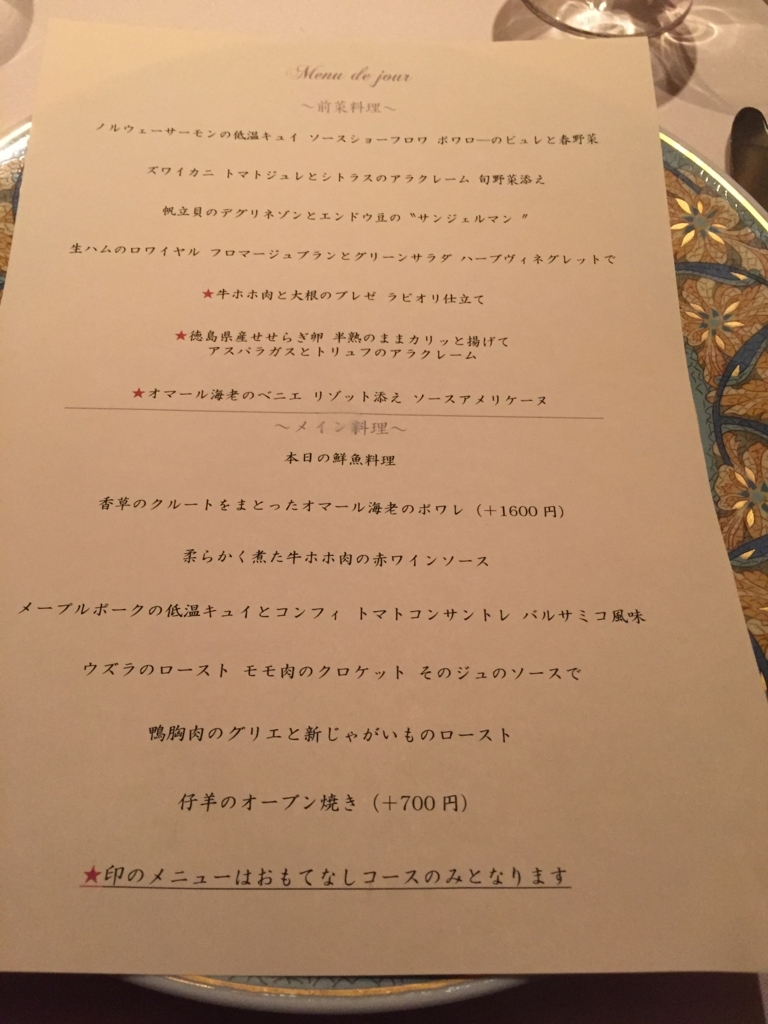 yasai french NR(ヤサイフレンチ ノール)口コミ