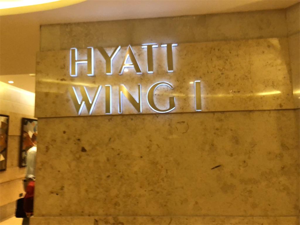 Hyatt City of Dreams Manila ハイアットシティオブマニラ
