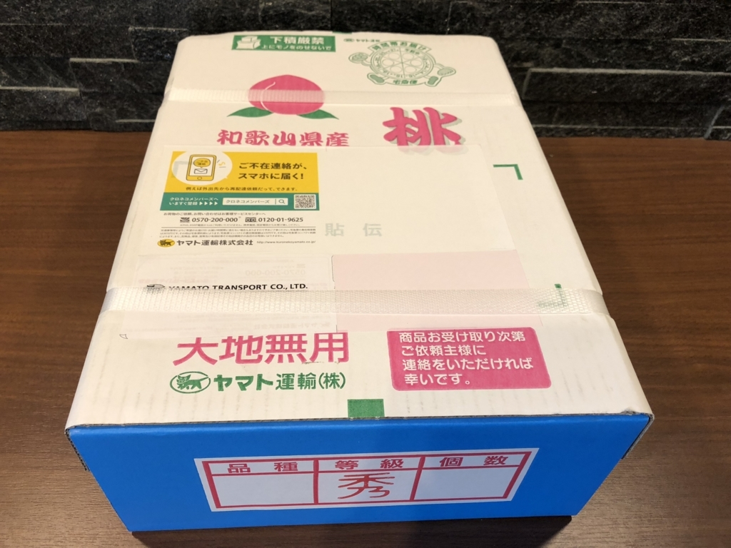 ふるさと納税 和歌山県湯浅町 桃