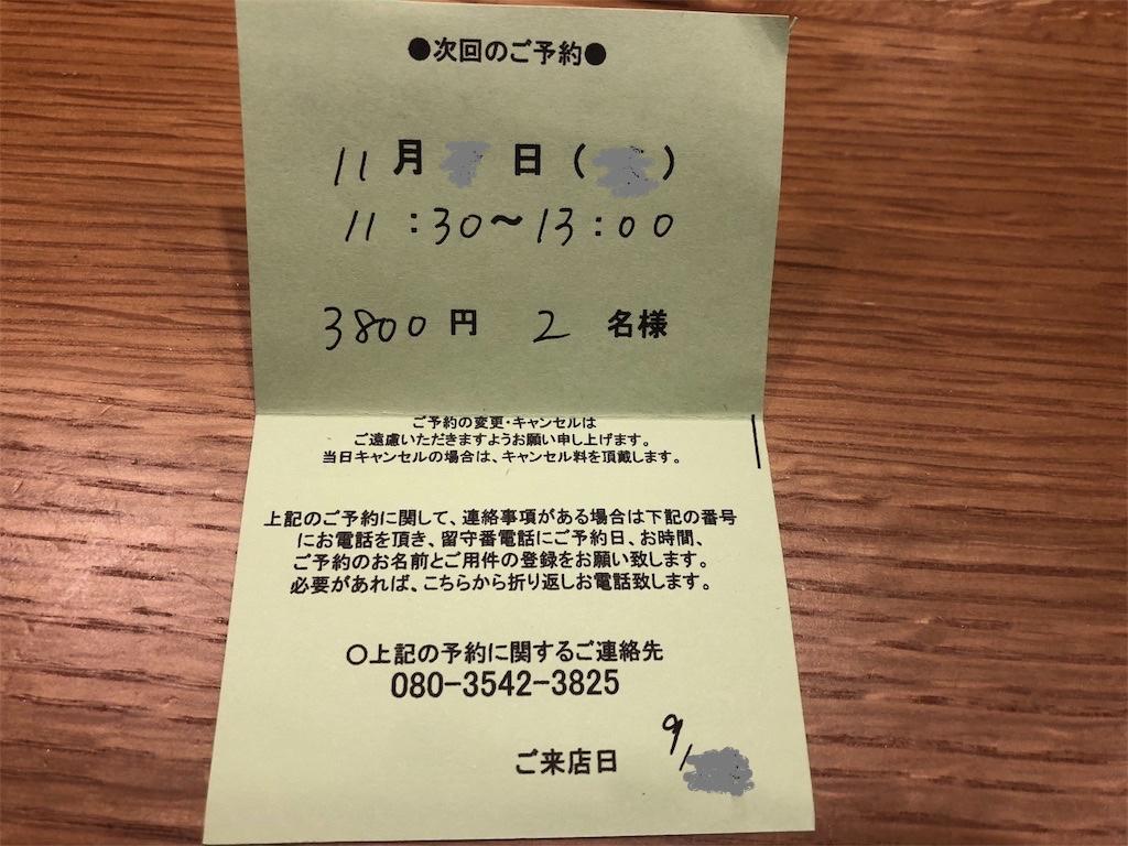 賛否両論 名古屋 予約方法 メニュー 駐車場料金 2ヶ月待ち