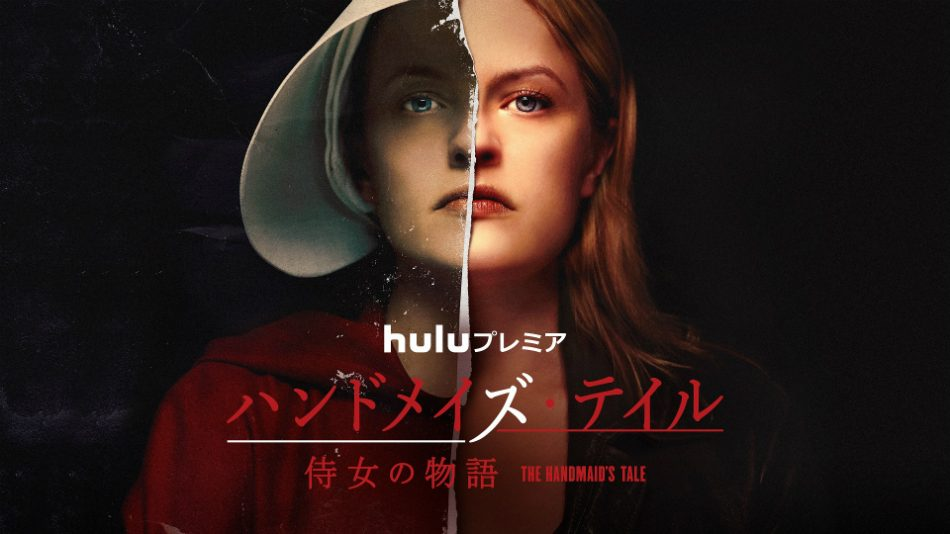 ハンドメイズ・テイル 侍女の物語 シーズン1  ネタバレ 感想