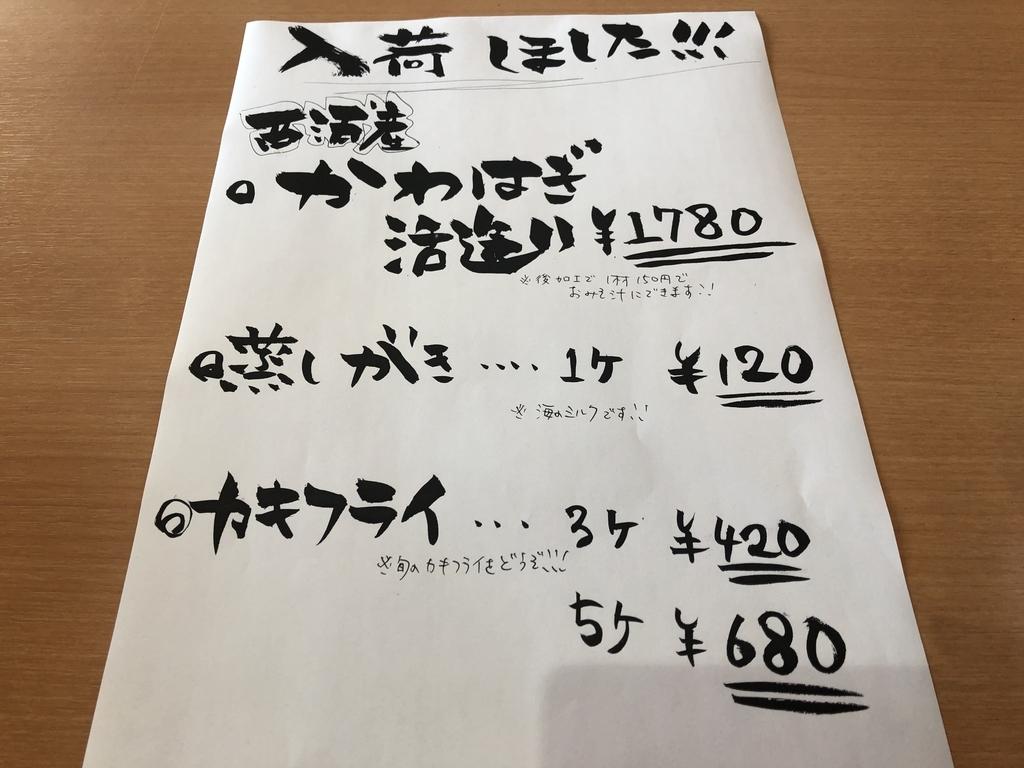 ざうお本店 口コミ ブログ