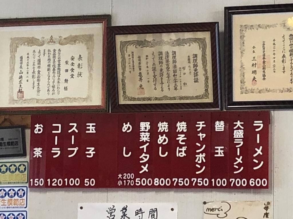 博多ラーメン 安全食堂  人気店 混雑