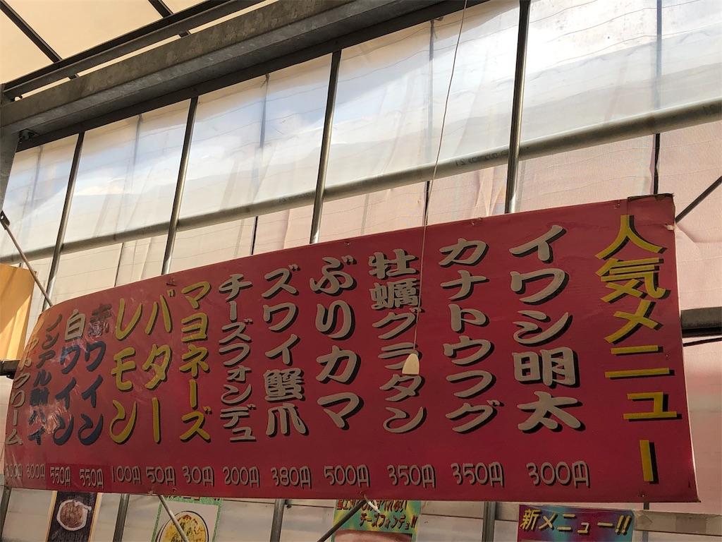 福岡県糸島市 岐志漁港 牡蠣小屋 富士丸 感想