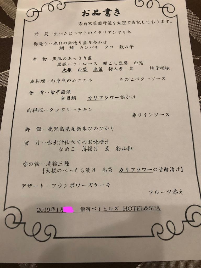 指宿ベイヒルズホテル 宿泊記 朝食 夕食 砂むし風呂 口コミ