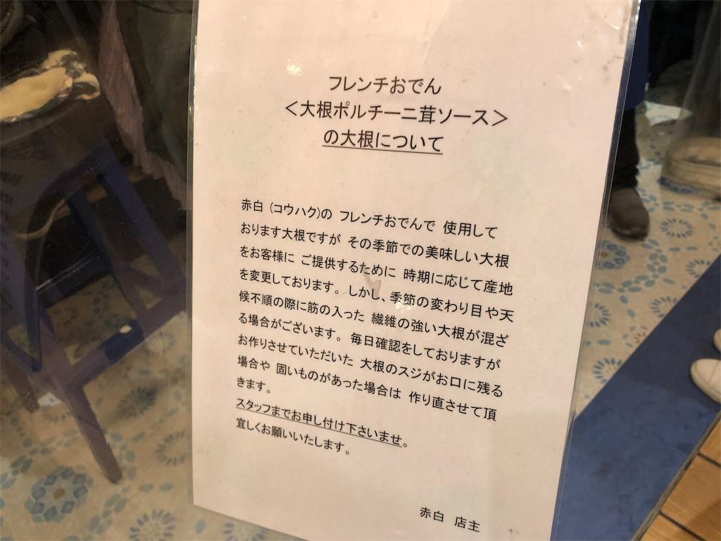 フレンチおでん 赤白 こうはく ルクア大阪店 混雑度 おすすめメニュー 価格 口コミ レビュー