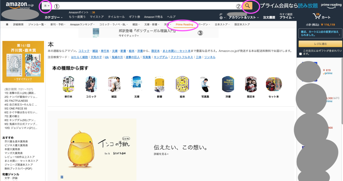 アマゾン Prime Reading 本 漫画 無料 kindle