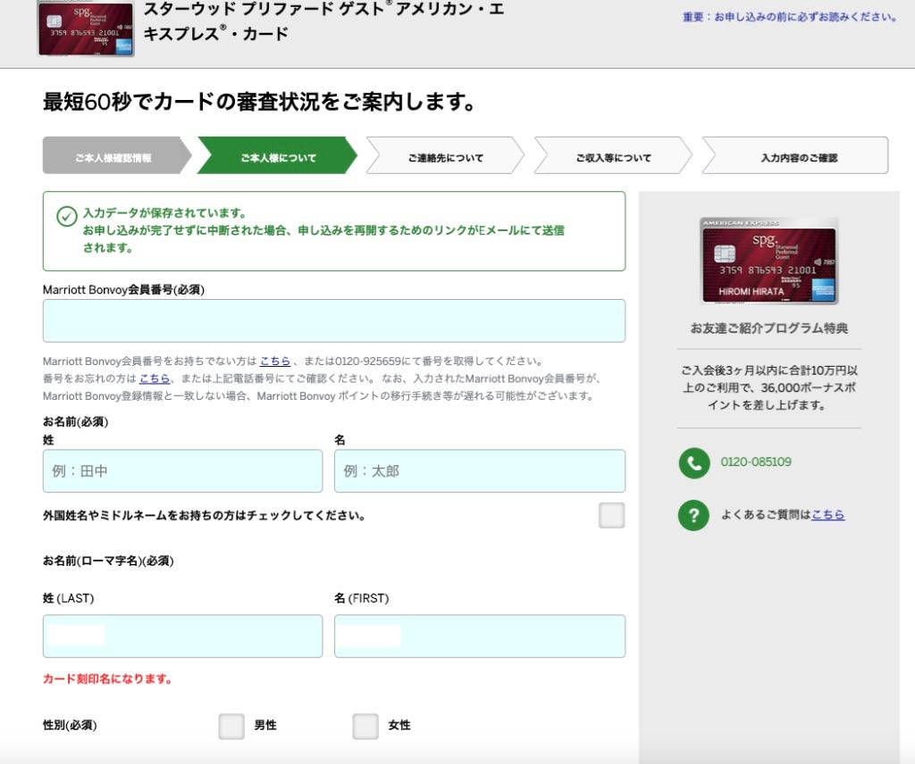 SPGアメックス spgamex 入会方法 手順 審査結果 届く 入会ポイント いつ?