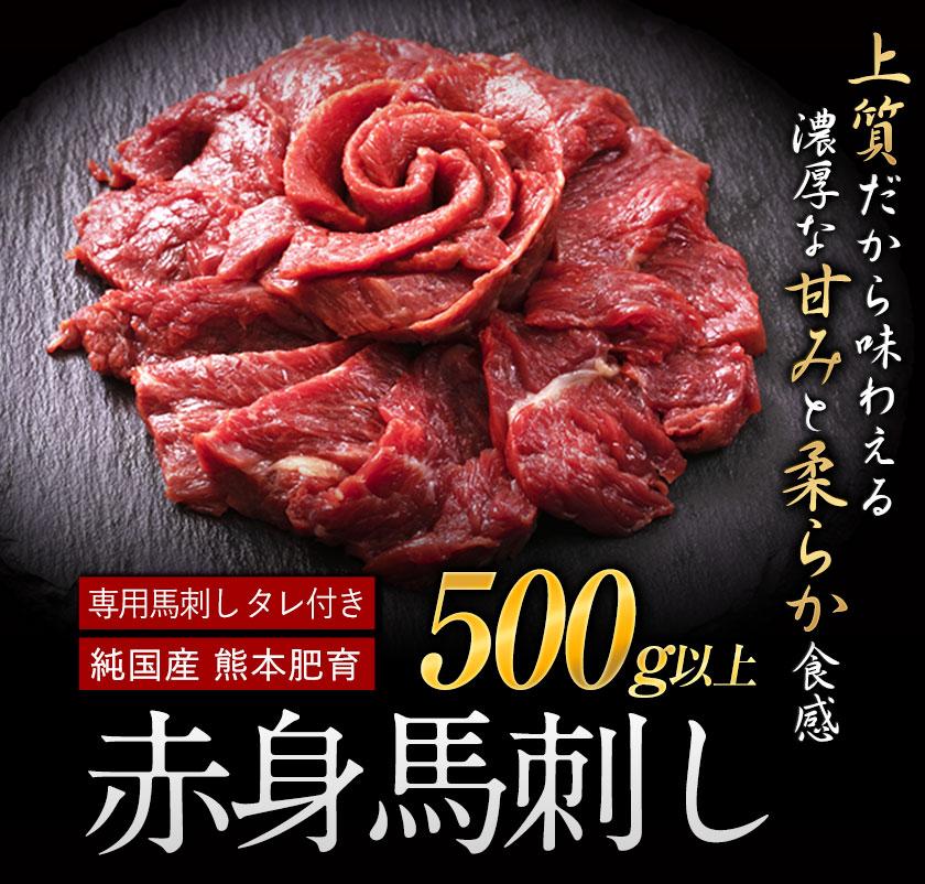 ふるさと納税 熊本県玉東(ぎょくとう)町 赤身馬刺し 口コミ レビュー