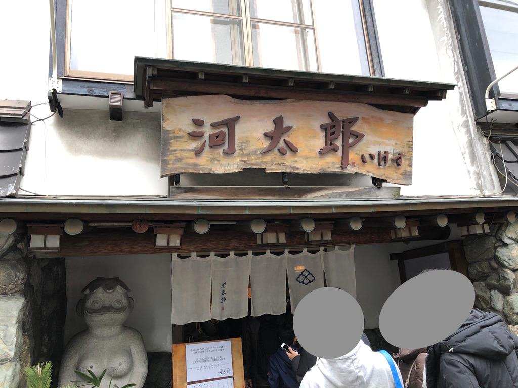 呼子 イカ 活き造り 河太郎(かわたろう) 中洲本店 混雑 予約 感想 口コミ レビュー