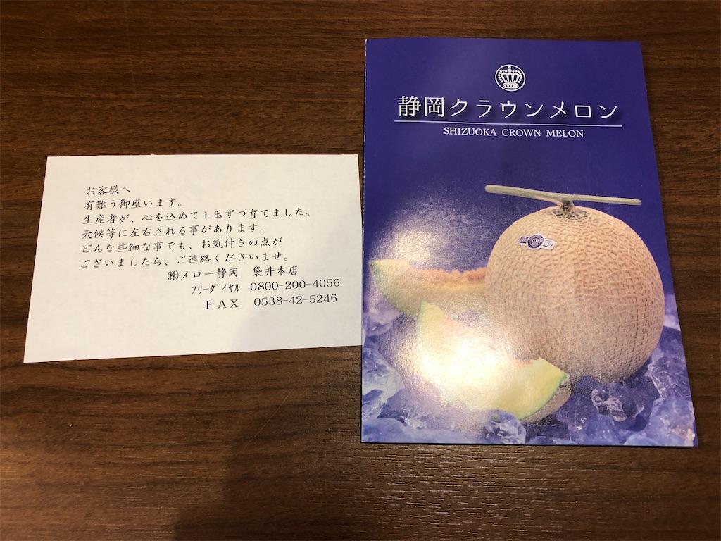 ふるさと納税 静岡県袋井市 クラウンメロン 白上級 口コミ レビュー